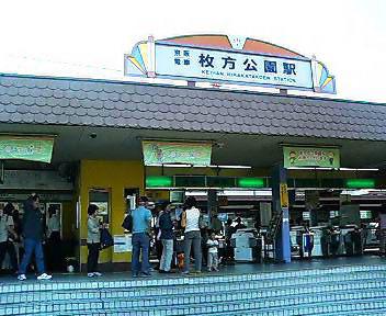 20051016001_hirakataKouen.jpg