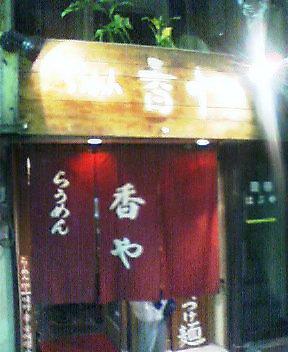 20051101_kouya.jpg