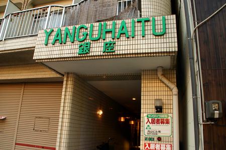 20060927_001_yangu.JPG