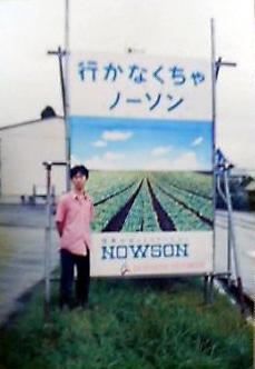 NOWSON2.jpg